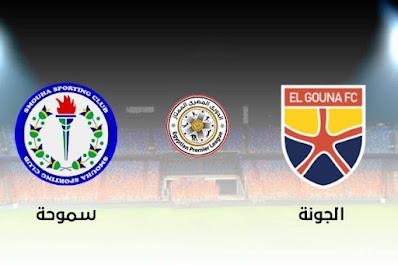 شاهد مباراة الجونة وسموحة 16-9-2020 بث مباشر في الدوري المصري