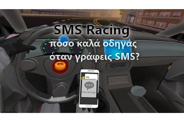 SMS Racing  - Τι γίνεται όταν οδηγούμε και ταυτόχρονα στέλνουμε SMS;