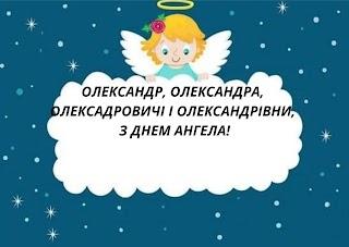 З ДНЕМ АНГЕЛА, ОЛЕКСАНДР, ОЛЕКСАДРОВИЧІ І ОЛЕКСАНДРІВНИ!