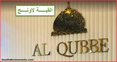 أسعار منيو وفروع ورقم القبة لاونج Al Qubbe Lounge