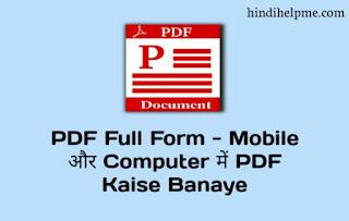 PDF Full Form - पीडीएफ क्या है