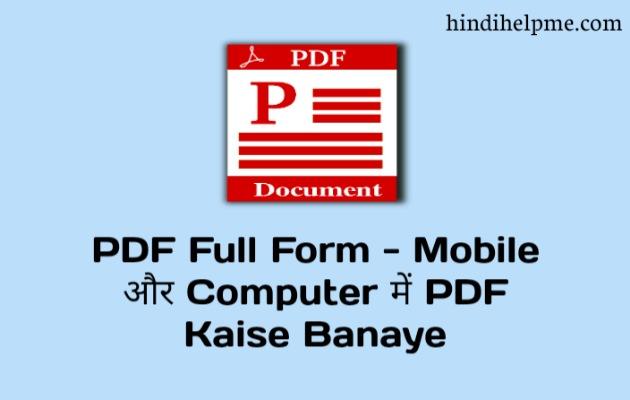 PDF Full Form In Hindi - पीडीएफ क्या है और कैसे बनाएं पूरी जानकारी हिंदी में