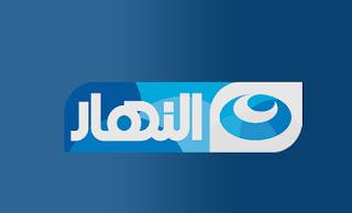 مشاهدة قناة النهار بث مباشر اون لاين Al Nahar