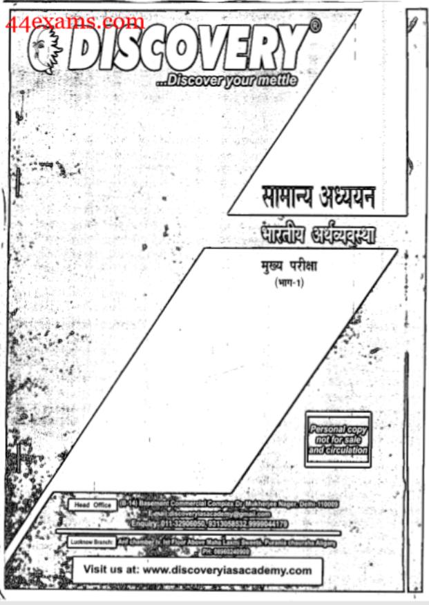 भारतीय अर्थव्यवस्था : यूपीएससी परीक्षा हेतु हिंदी पीडीऍफ़ पुस्तक | Indian Economy : For UPSC Exam PDF Book