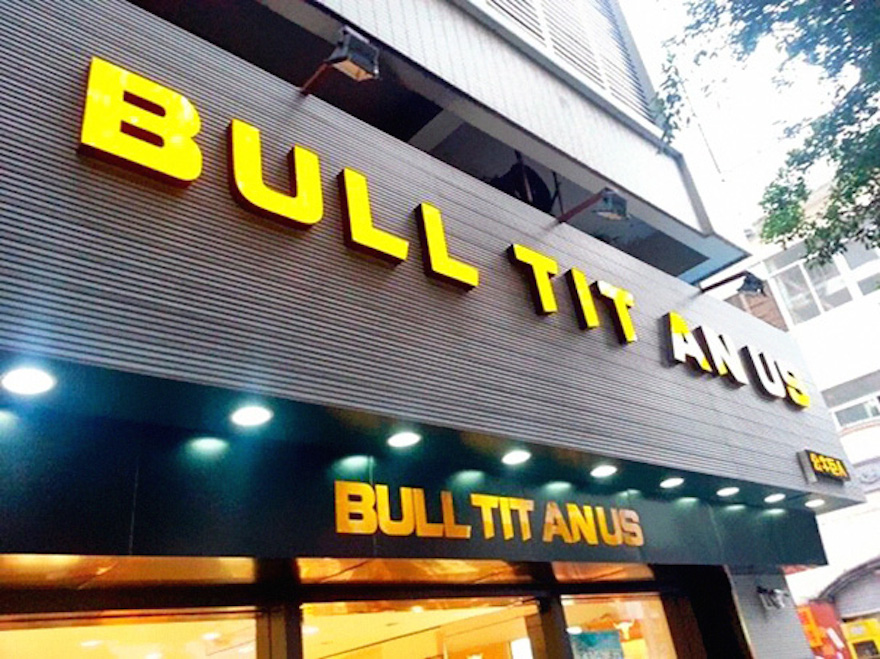 16 Times Bad Letter Spacing Made All The Difference - Dear Bull Titan US, Your Logo Needs Help ASAP