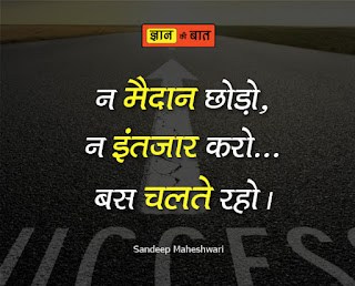 quotes-in-hindi-for-whatsapp
