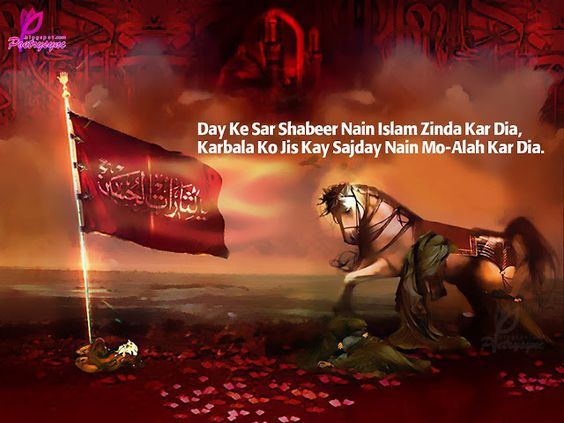 {*Unique & Best*} Muharram SMS & Wishes 2016 – day of ashura Wishes and SMS