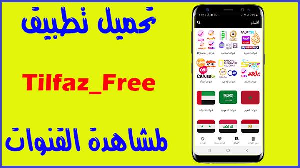 تحميل تطبيق tilfaz free لمشاهدة القنوات الفضائية لن تصدق أنه مجاني كأنك مشترك