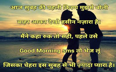 Good morning shayari gf ke liye-Good Morning Shayari in hindi for gf