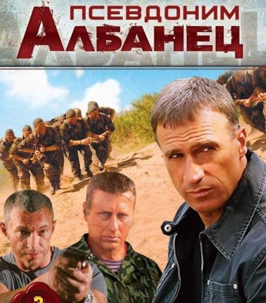 Nickname the Albanian - the Russian movie that stuck Russians in front of TV