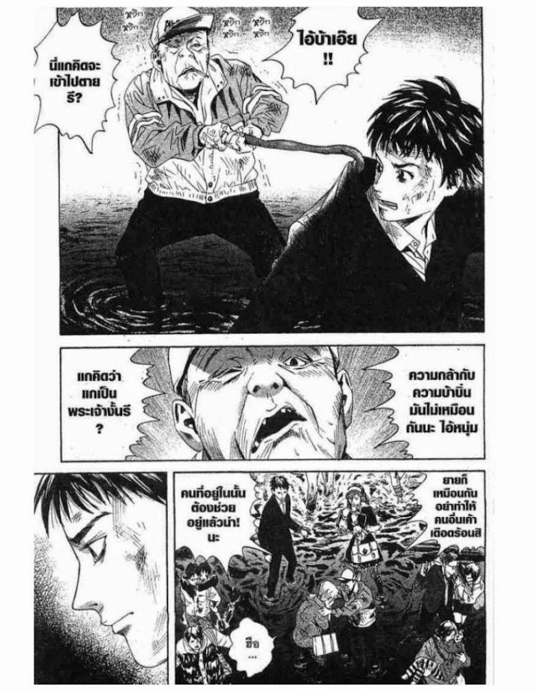 Kanojo wo Mamoru 51 no Houhou - หน้า 96