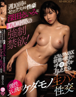EBOD-738 Sexual Sex Ten Times A Week 170 Days Strong ● Abstinence In Fukada Eimi! Give Ji ● Po To Her In The State Of Muramura MAX State, Jumping Reason! Beast Raw Fuck