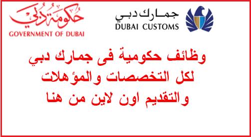 وظائف جمارك دبي 2019-2020 للوافدين والمواطنين لكل التخصصات والمؤهلات والتقديم أون لاين