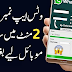 How See Other Whatsapp Messages - APK DOWNLOAD - Technical Ali