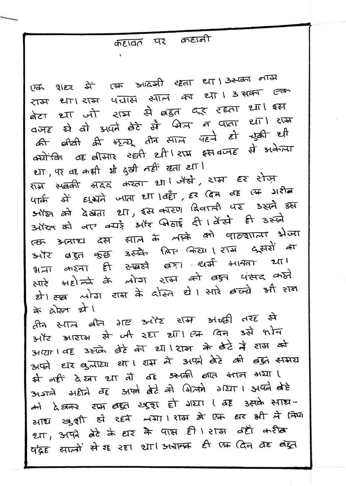 Saris parhit bhai essay dharma nahi