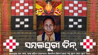 Sambalpuri day august 1 Poster Image