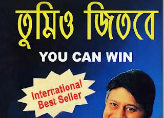 You can Win' (তুমিও জিতবে) Full Bengali PDF Book Download