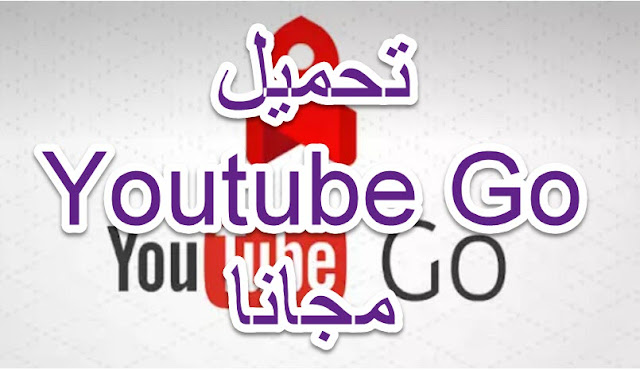 http://www.prof-yami.com/2017/02/youtube-go.html