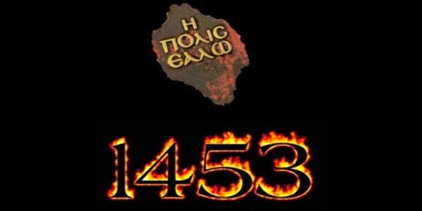 29 ΜΑΪΟΥ 1453: Η ΑΛΩΣΗ ΤΗΣ ΚΩΝΣΤΑΝΤΙΝΟΥΠΟΛΗΣ