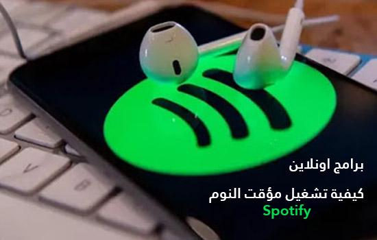 كيفية تشغيل مؤقت النوم Spotify