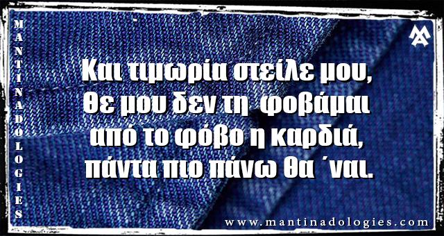 Μαντινάδες - Και τιμωρία στείλε μου, Θε μου δεν τη  φοβάμαι  από το φόβο η καρδιά, πάντα πιο πάνω θα ΄ναι.