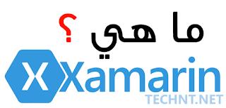 جديد : معرفة ما هي منصة Xamarin التي أطلقتها مايكروسوفت مجانا ؟ - التقنية نت - technt.net