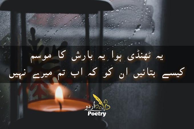 Barish Urdu Poetry - یہ ٹھنڈی ہوا یہ بارش کا موسم