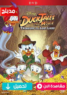 مشاهدة وتحميل فيلم قصص بطوطية DuckTales the Movie 1990 مدبلج عربي