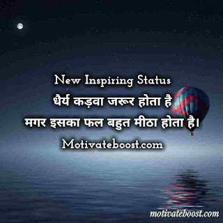 New inspiring status in hindi for life