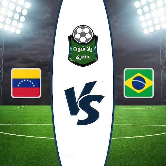 مشاهدة مباراة البرازيل وفنزويلا بث مباشر