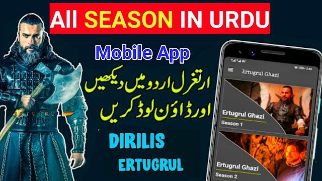 Ertugrul Ghazi  Urdu Andriod Mobile App