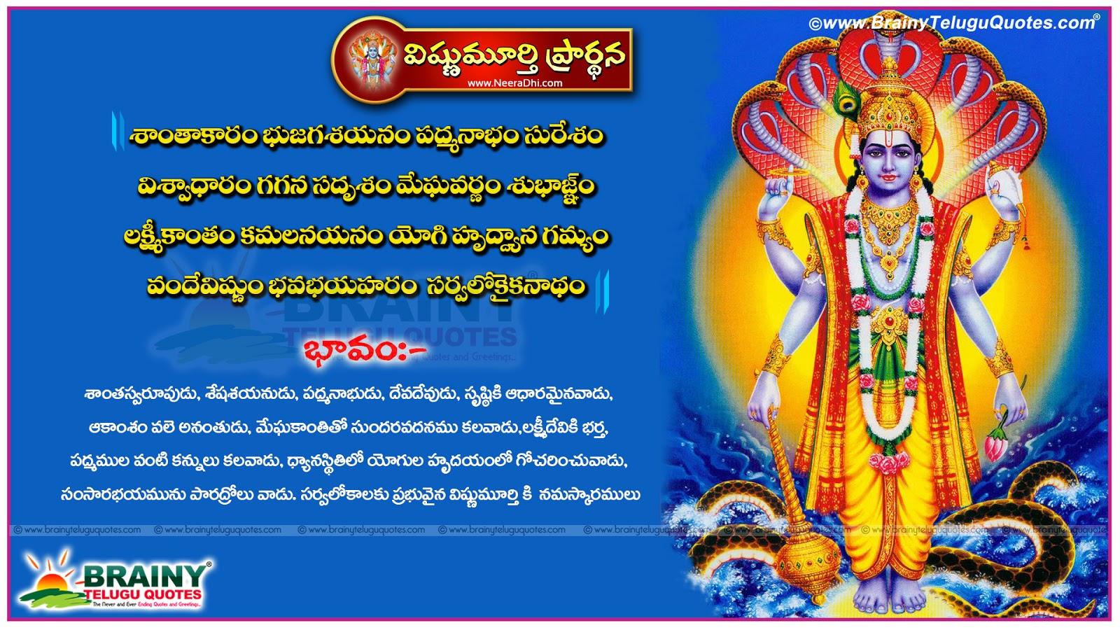 Vinayaka Chavithi Hd Wallpapers Shantakaram Bhujagashayanam Lyrics In Telugu
