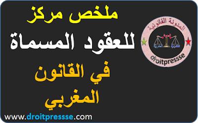 ملخص مركزللعقود المسماة في القانون المغربي