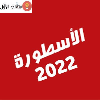 تحميل برنامج الاسطورة tv 2022 بدون اعلانات من ميديا فاير