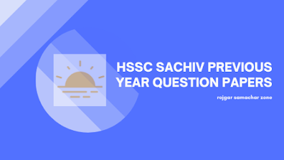 hssc grama sachiv previous papers