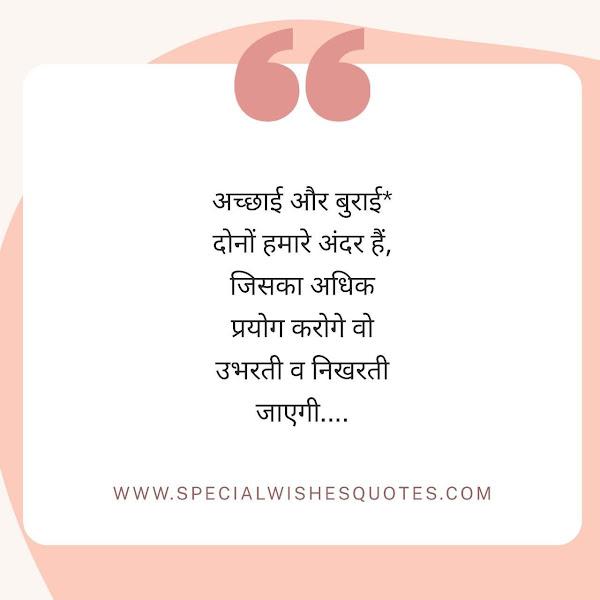 Hindi me suvichar