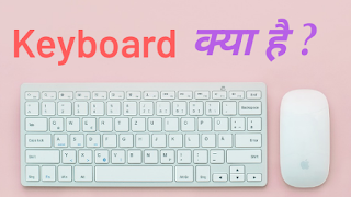 Computer keyboard क्या है ? What is keyboard in hindi