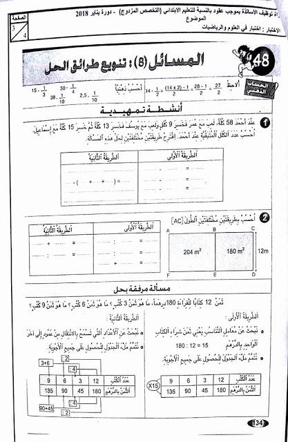 نماذج مباراة التوظيف بموجب عقود مادة الرياضيات التعليم الابتدائي دورة يناير 2018