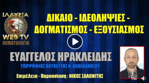 ΔΙΚΑΙΟ - ΙΔΕΟΛΗΨΙΕΣ - ΔΟΓΜΑΤΙΣΜΟΣ - ΕΞΟΥΣΙΑΣΜΟΣ