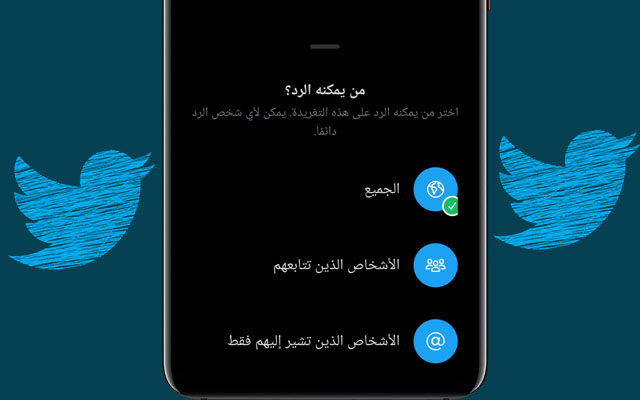 تويتر يتيح ميزة التحكم في من يمكنه الرد على تغريداتك