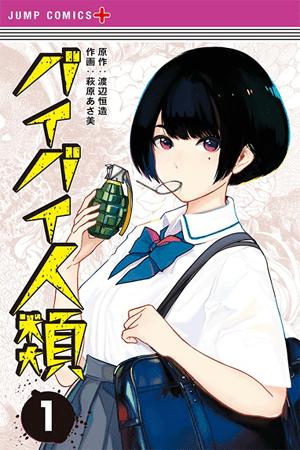 Bye Bye Jinrui Manga