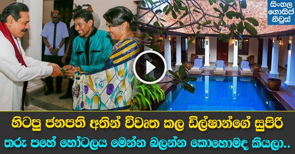 Mahinda Rajapaksa opens Dilshan's luxury hotel 'D Pavilion Inn'