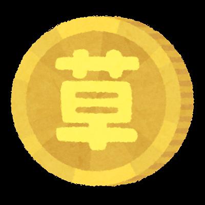 草コインのイラスト
