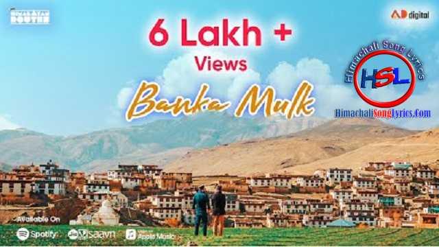 Banka Mulk Song Lyrics - Lokender Verma : बांका मुल्क