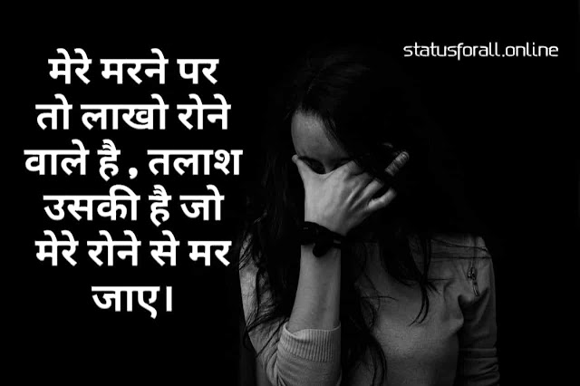 Top Best Very Sad Alone Status in Hindi for WhatsApp Facebook(Dard Bhare Status) — Status For All