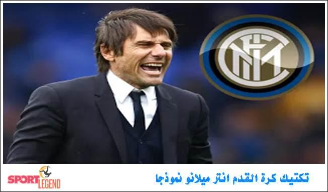 تكتيك كرة القدم انتر ميلانو نموذجا
