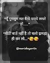 गुमसुम मत बैठो पराये लगते हो - Sad Shayari in Hindi