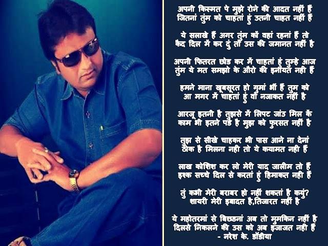 अपनी किस्मत पे मुझे रोने की आदत नहीं हैं Hindi Gazal By Naresh K. Dodia