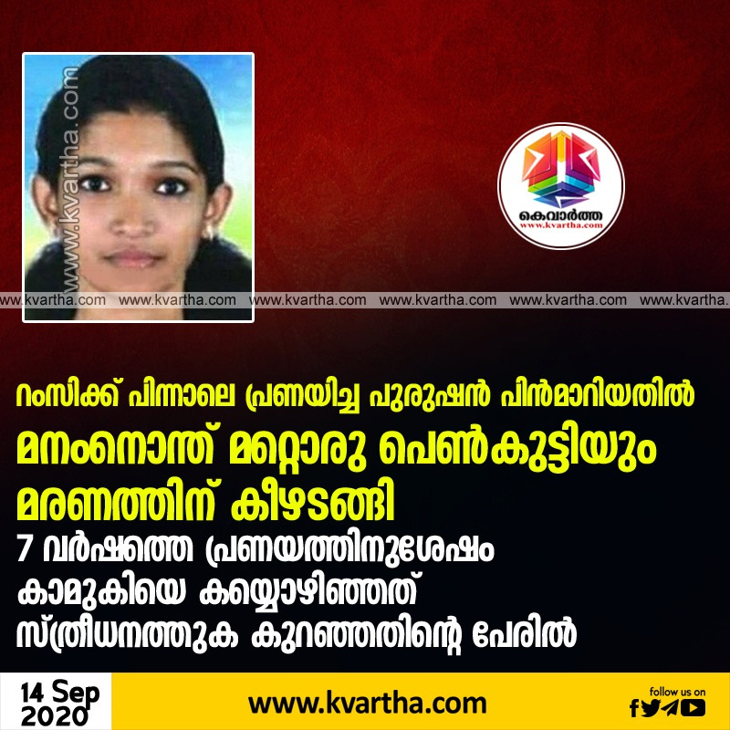 Girl commits suicide after marriage proposal rejected,News, Local News, Suicide, Police, Case, Probe, Complaint, Allegation, Marriage, Kerala