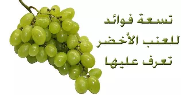 العنب الأخضر